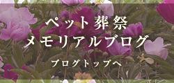 ペット葬祭メモリアルブログ トップページへ